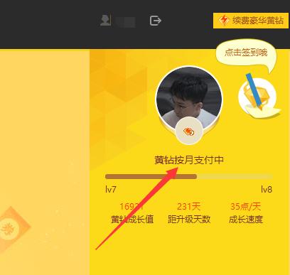 2018怎样刷QQ黄钻 QQ免费刷黄钻永久的教程,小刀娱乐网