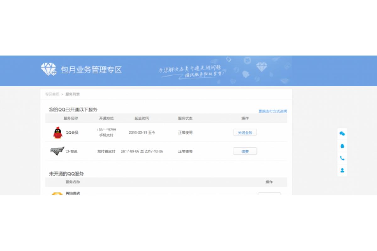 2018手机SIM卡刷钻代码 最新锦集QQ刷钻方法