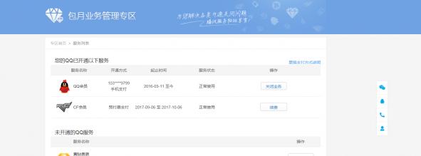 2018手机SIM卡刷钻代码 最新锦集QQ刷钻方法,小刀娱乐网