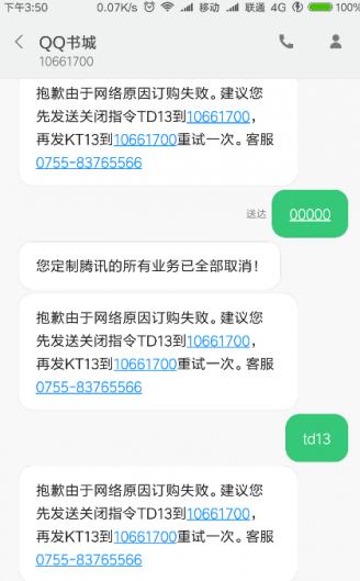2018联通KT刷钻方法 最新无成本卡永久图书VIP,小刀娱乐网