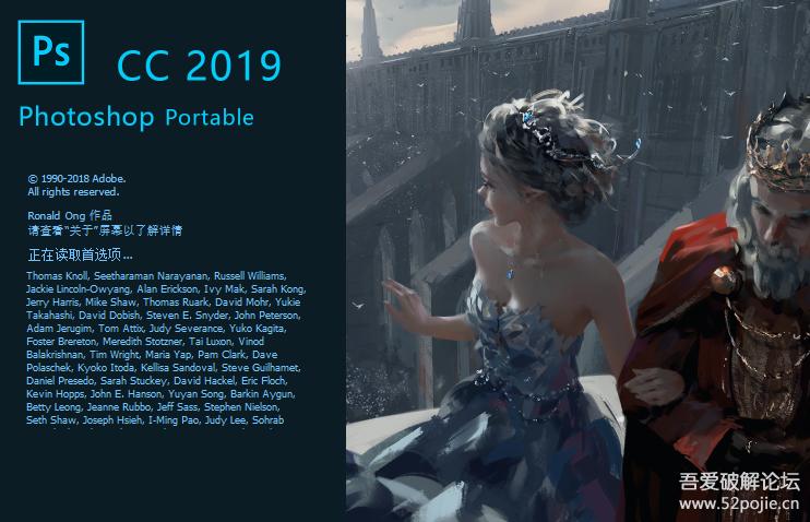 Adobe Photoshop CC 2019 中文精简便携版,小刀娱乐网