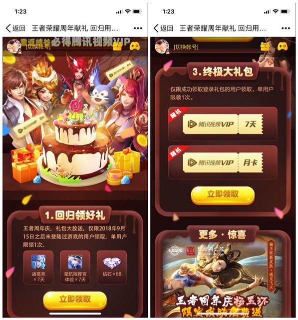 王者荣耀周年献礼 回归必得7~30天腾讯视频会员,小刀娱乐网