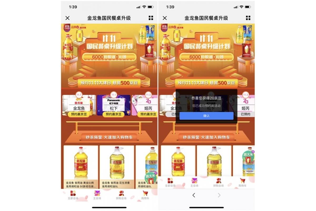 金龙鱼国民餐桌升级计划 预约赢京东京豆