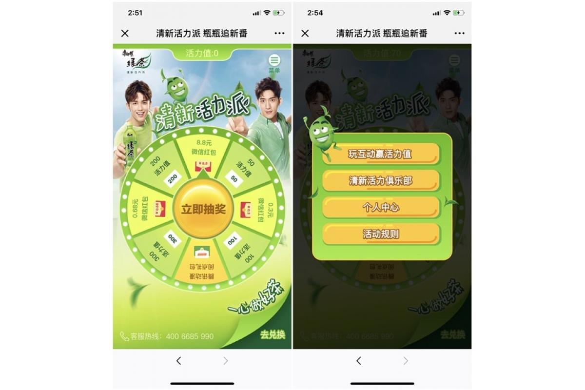 康师傅绿茶清新活力派 简单小游戏抽奖得微信红包