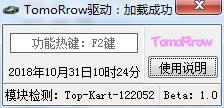 QQ飞车TomoRrow卡商城辅助 v1.0最新版,小刀娱乐网