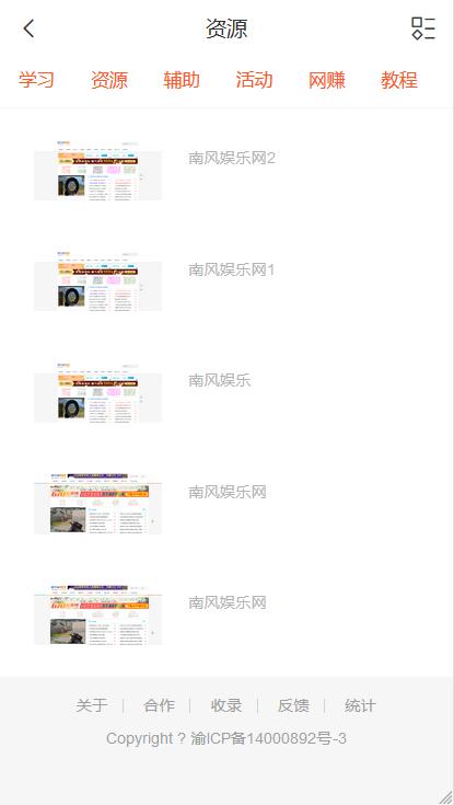 织梦仿技术导航2.0简约版带后台更新页,小刀娱乐网
