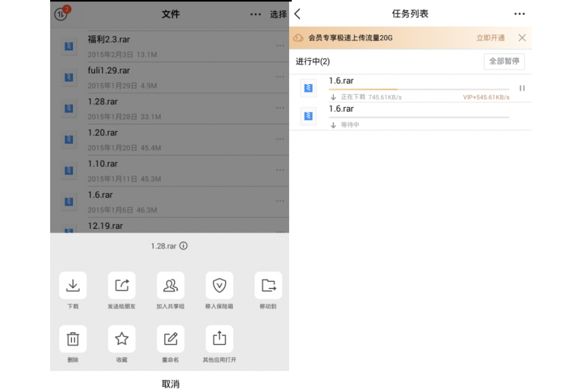 安卓微云v6.5.8破解VIP版