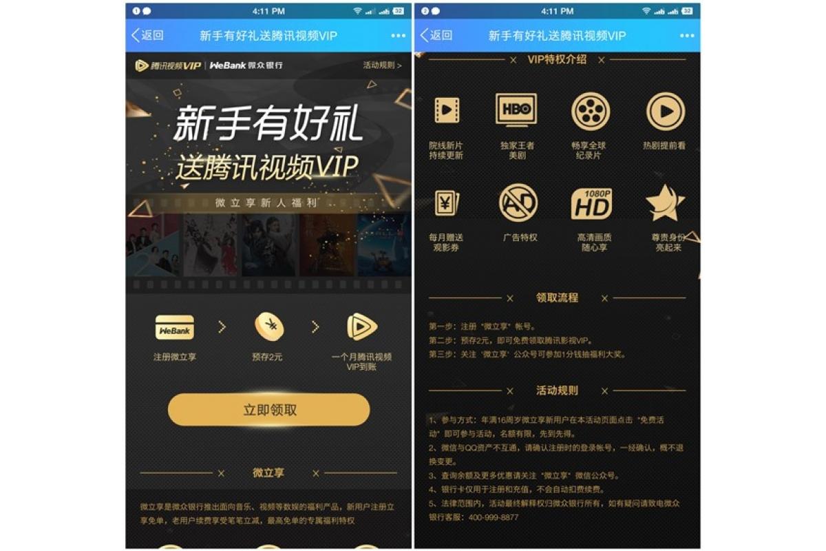 微立享最新活动新用户2元购买1个月腾讯视频VIP 仅限新用户
