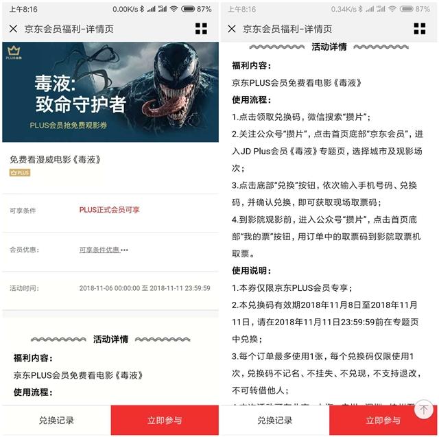 京东plus会员免费看漫威最新电影《毒液》,小刀娱乐网