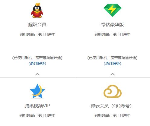 手机刷永久QQ会员代码 怎么免费刷qq会员永久教程,小刀娱乐网