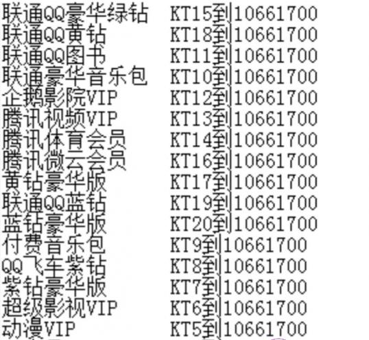 最新移动卡点播QQ刷钻教程 卡盟刷会员新代码不花钱,小刀娱乐网