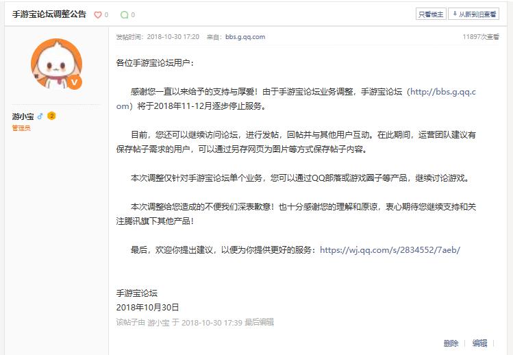 腾讯各大游戏论坛平台下线 手游宝论坛即将暂停服务