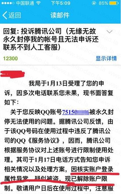 QQ被永久封禁怎么解封  2018实力解封QQ号码