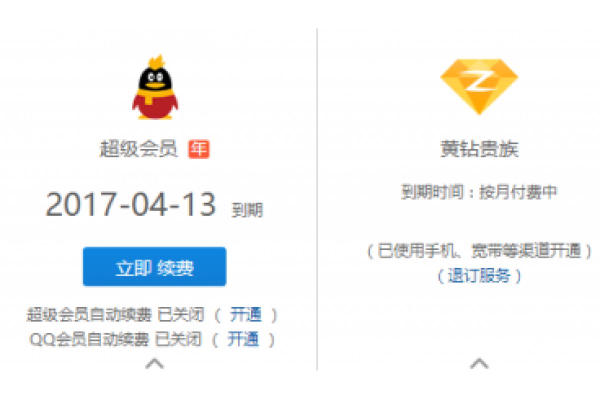 最新手机QQ刷钻代码教程 QQ红钻怎么免费刷