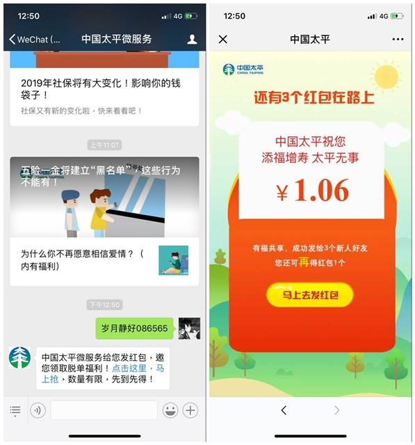 中国太平脱单福利回口令领取一元以上微信现金红包