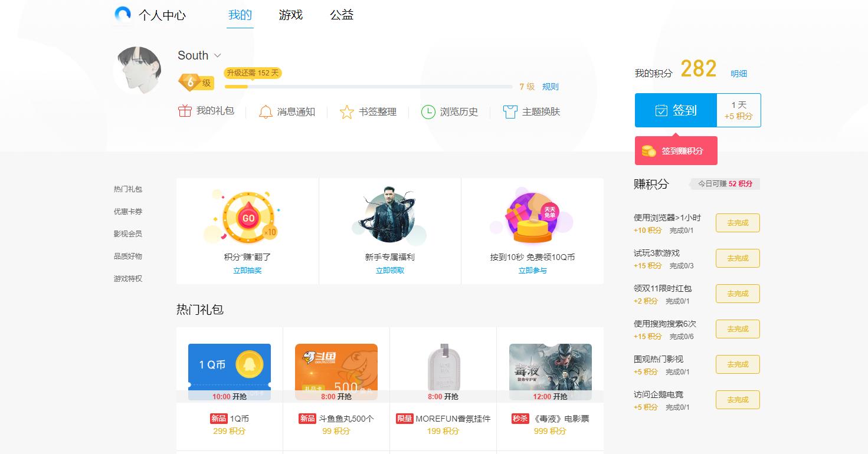 QQ浏览器抽奖毒液电影票 积分也可以兑换电影票每日限量,小刀娱乐网