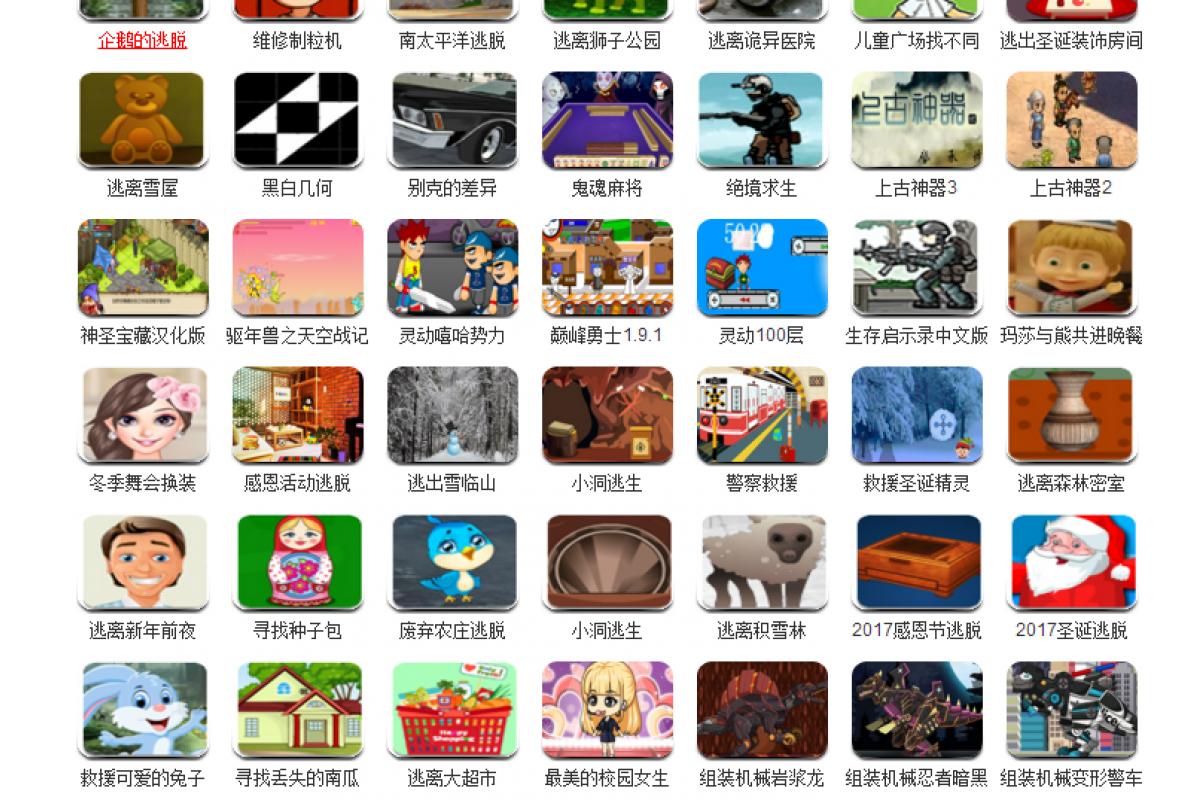 [4799小游戏大全]各类好玩的小游戏免费畅玩