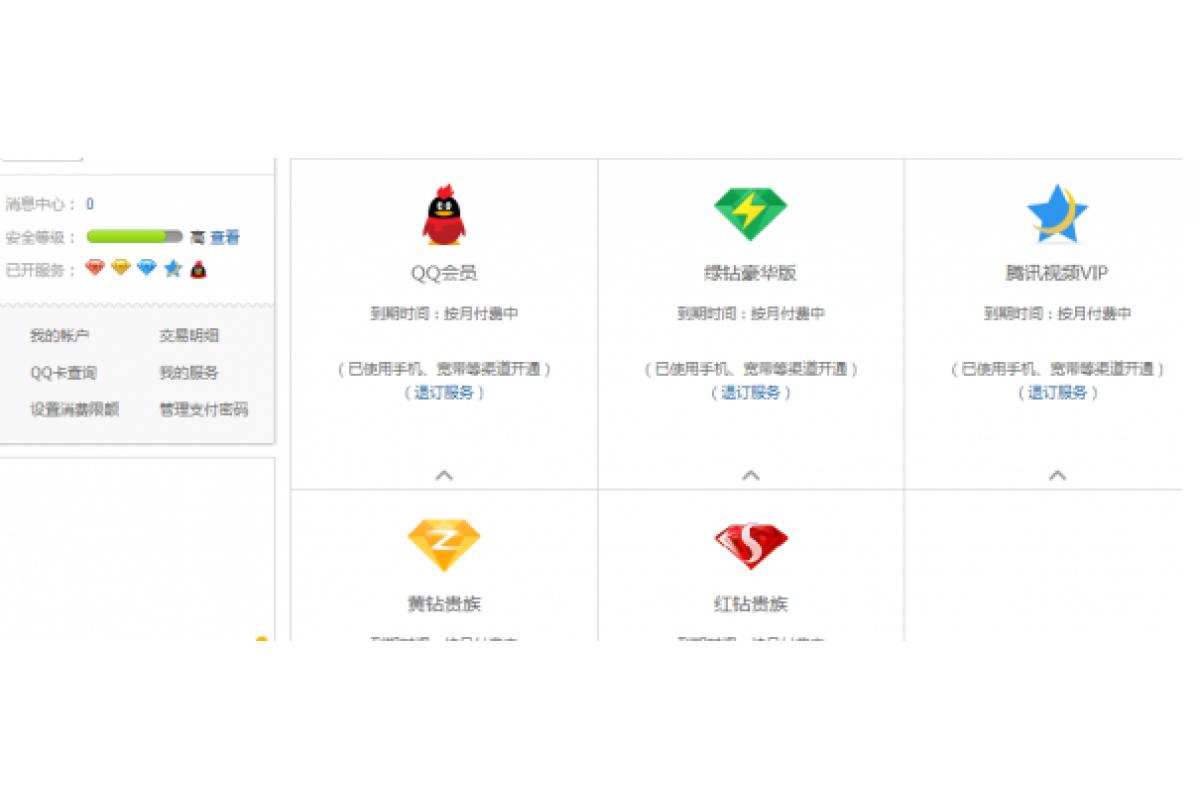 2018手机QQ刷钻教学 宽带怎么刷永久QQ会员