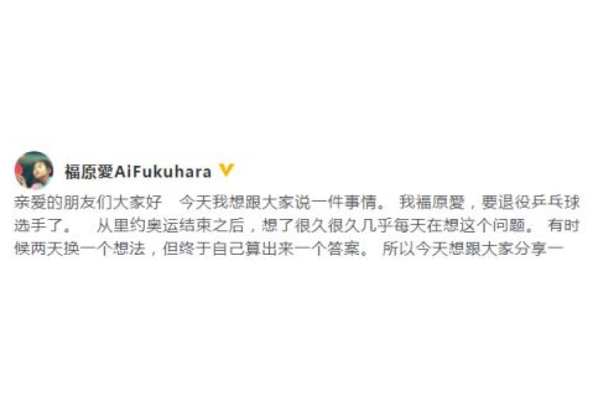 【橘エレナ】福原爱宣布退役全文:对我来说乒乓球是恩人