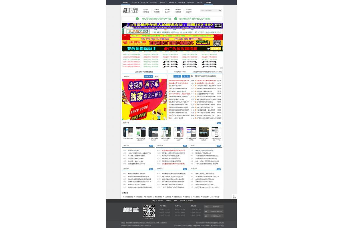 首发最新织梦小黑屋资源网源码自带500多条数据打包分享