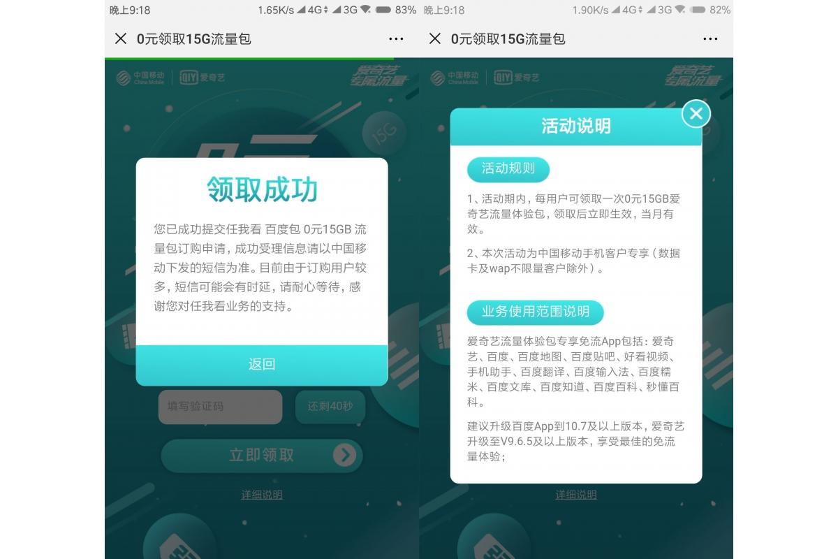 中国移动免费领取15GB百度全家桶定向流量包