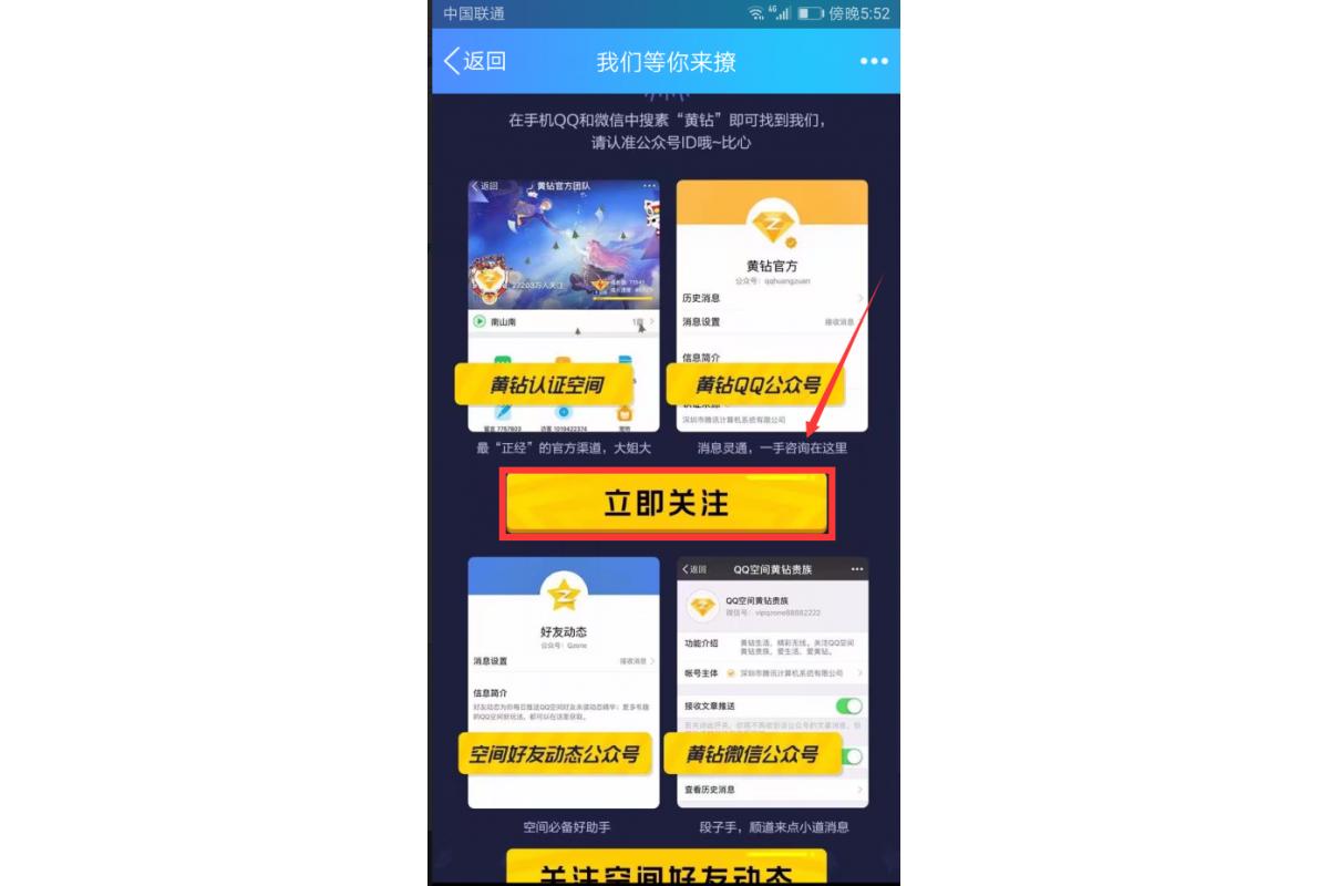 QQ免费秒领黄钻简单关注黄钻公众号