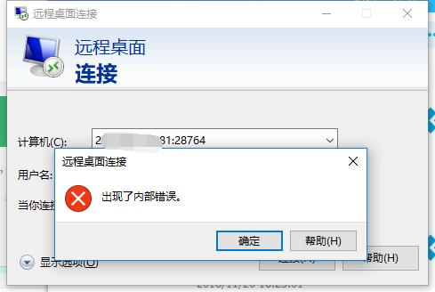 Windows远程桌面连接不上怎么办?提示出现了内部错误的解决办法