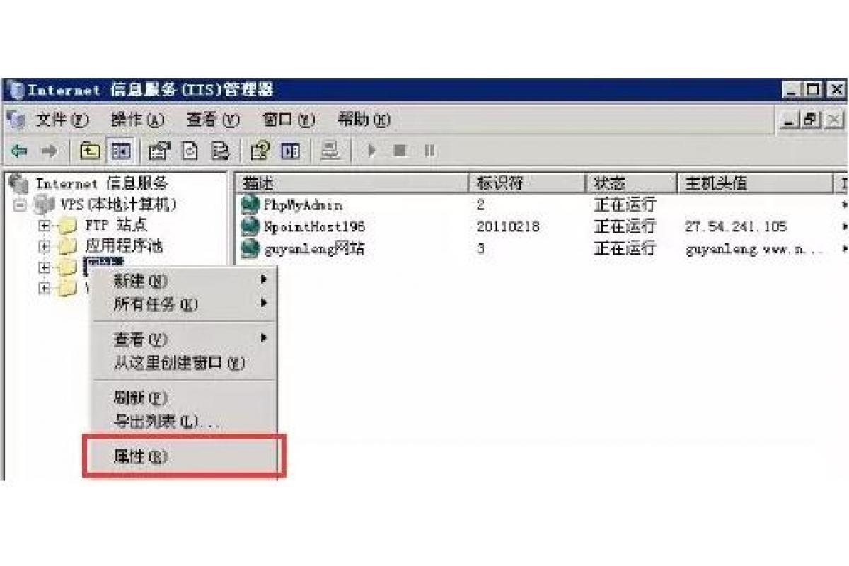 搜客盒子:网站服务器IIS日志存储位置及其参数详解