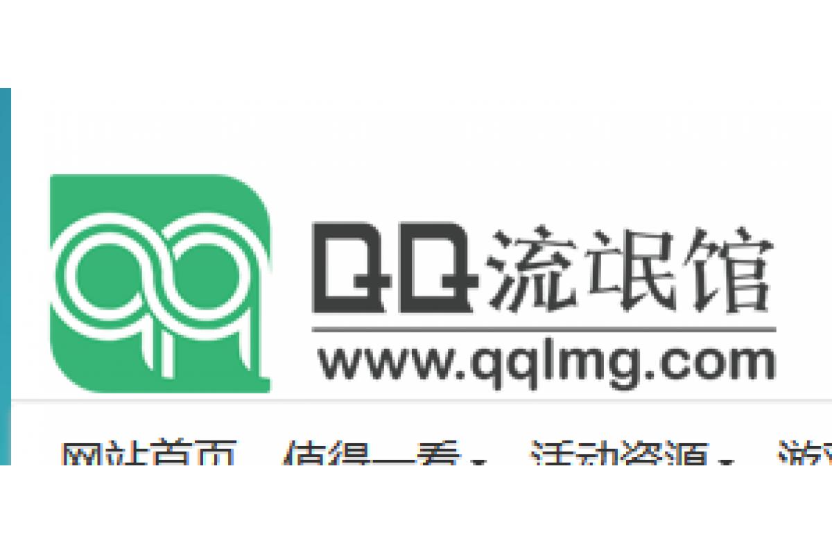 QQ流氓馆-免费资源分享平台