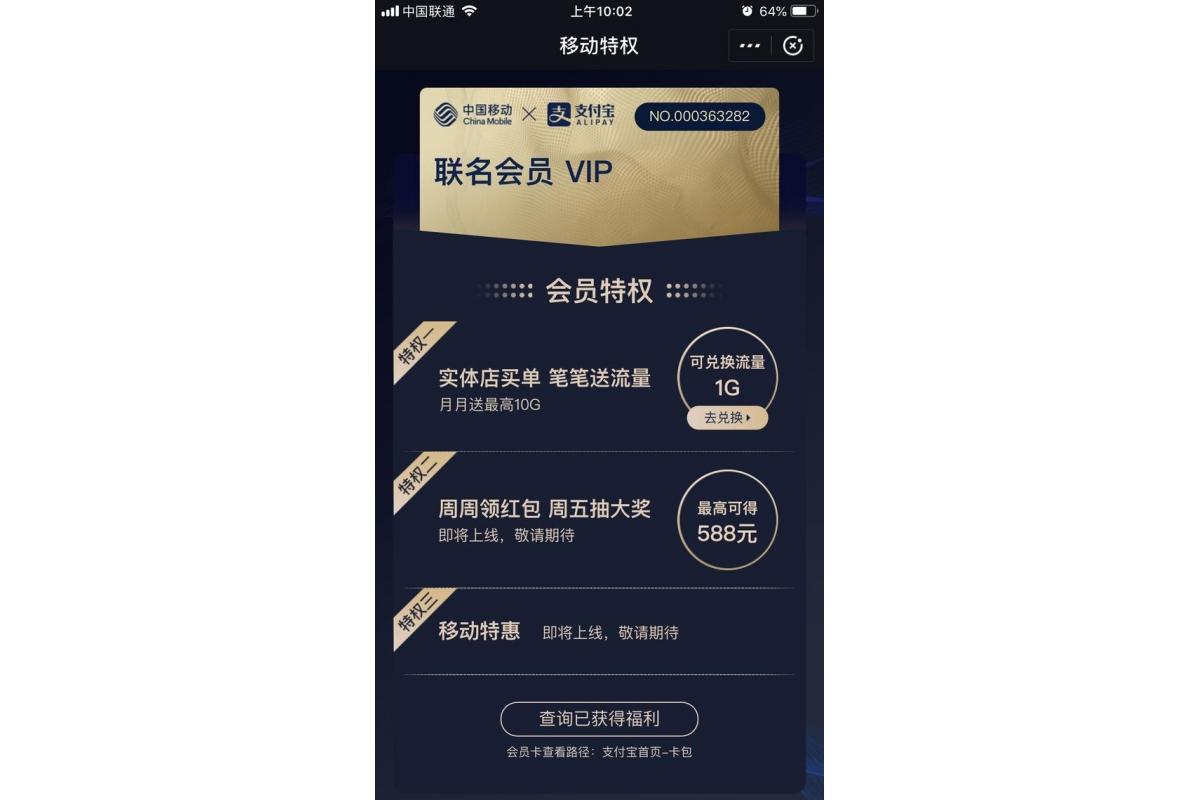移动支付宝联名VIP卡/免费领10G流量