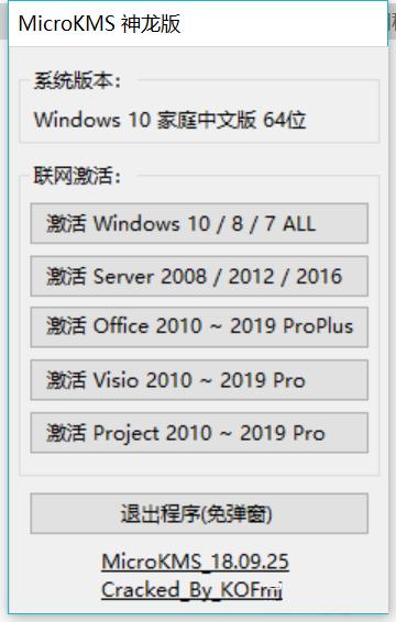 WIN10 一键激活,Office2010-2019激活