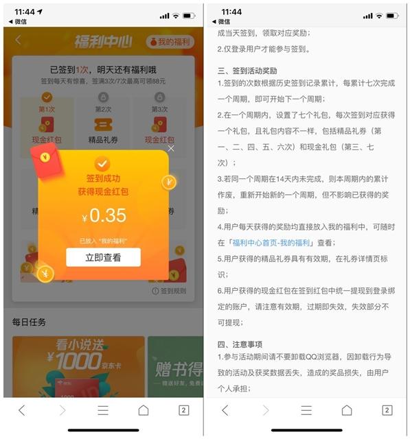 QQ浏览器福利中心签到领现金红包满1元可体现