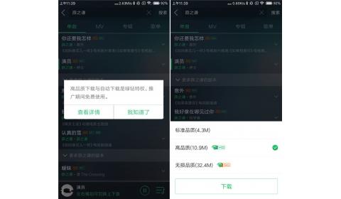 QQ音乐v5.2免绿钻破解版