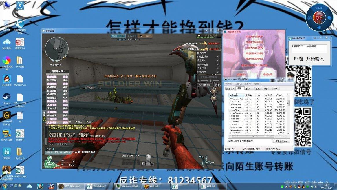 CF穿越火线七鹤透视自瞄多功能辅助1.0免费版