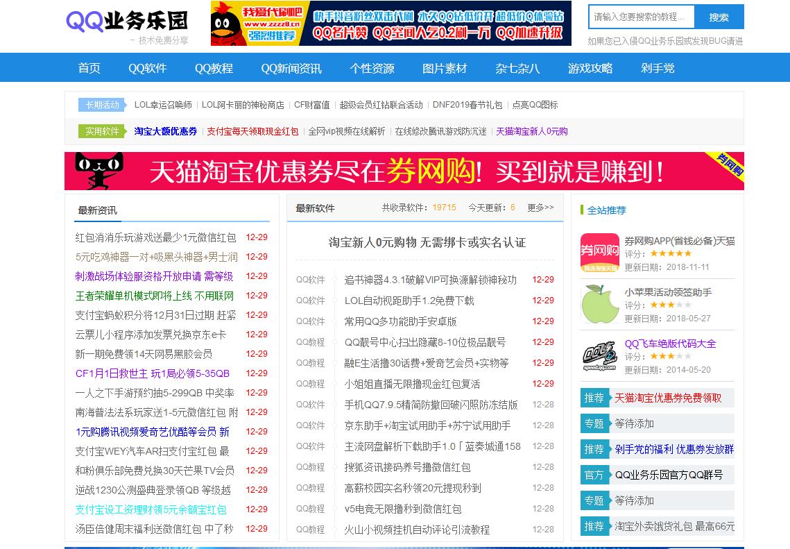 QQ业务乐园最新完美修复版源码