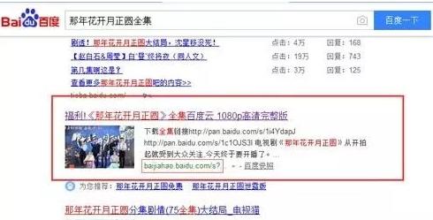 如何利用百家号等高权重网站借力操作关键词快速排名!