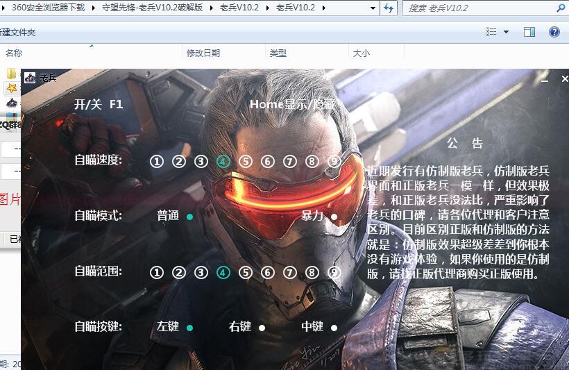 守望先锋-老兵V10.2自瞄破解版