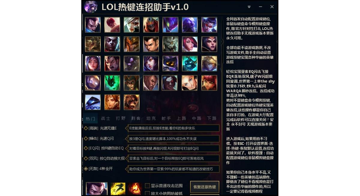 LOL英雄联盟热键连招助手V1.0