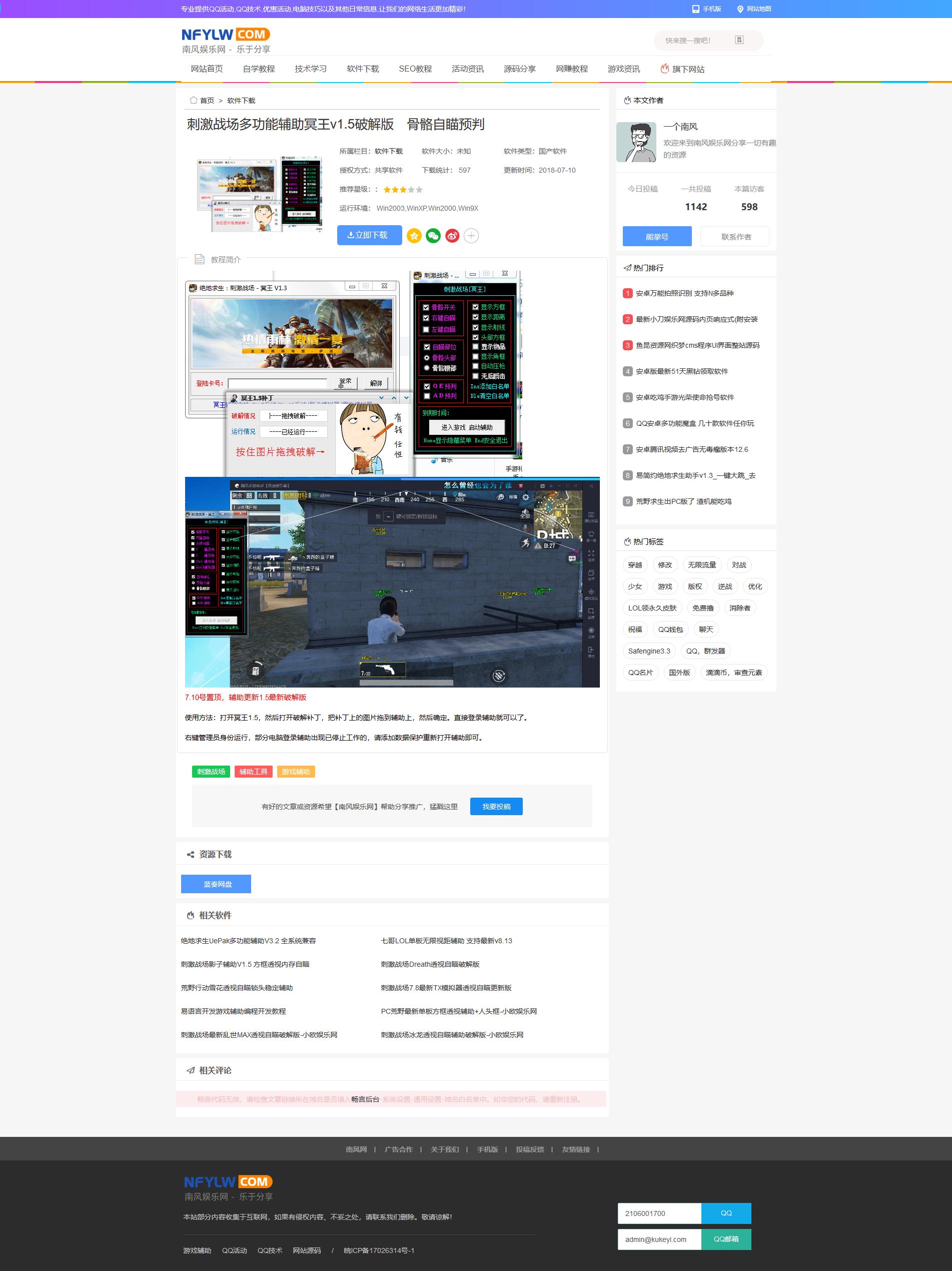 首发织梦程序南风娱乐网新款模板免费分享无后门百度云下载
