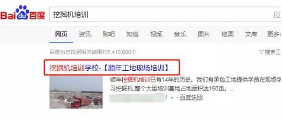 江门seo:网站快速排名的标题怎么写的?