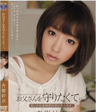 最不幸的女优杏树纱奈最好看作品番号以及封面预览