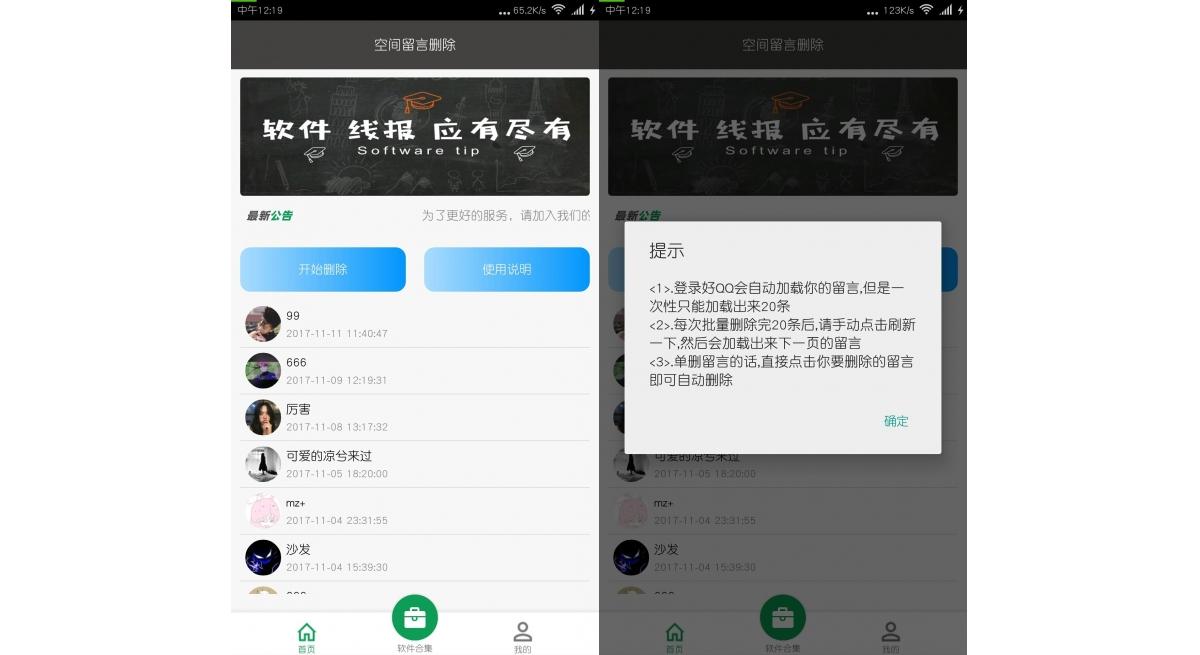 最新QQ空间留言批量删除