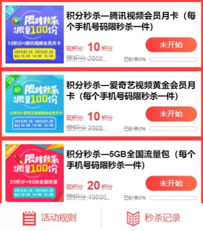 四川联通秒撸腾讯视频爱奇艺5G流量