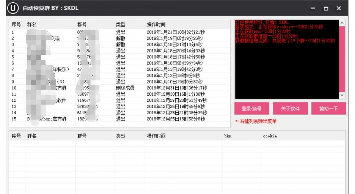 新版QQ群排名恢复工具下载