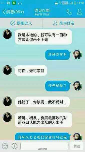 叶良辰赵日天是谁(为何有这么搞笑的对话)
