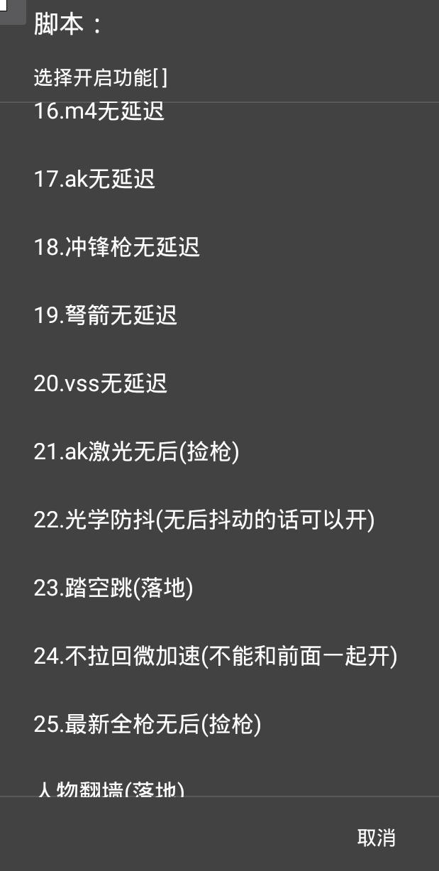 24日刺激战场联发科麒麟定制脚本