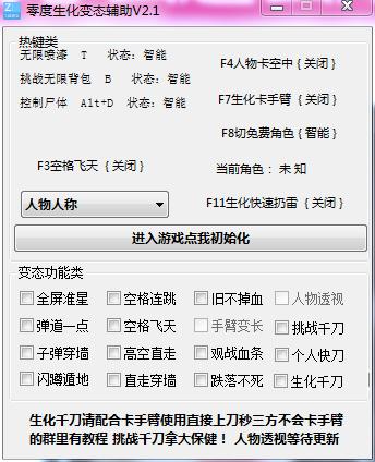 零度生化变态辅助V2.1最新版