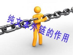 英文seo教程:不可忽视纯文本外链对于网站排名的作用