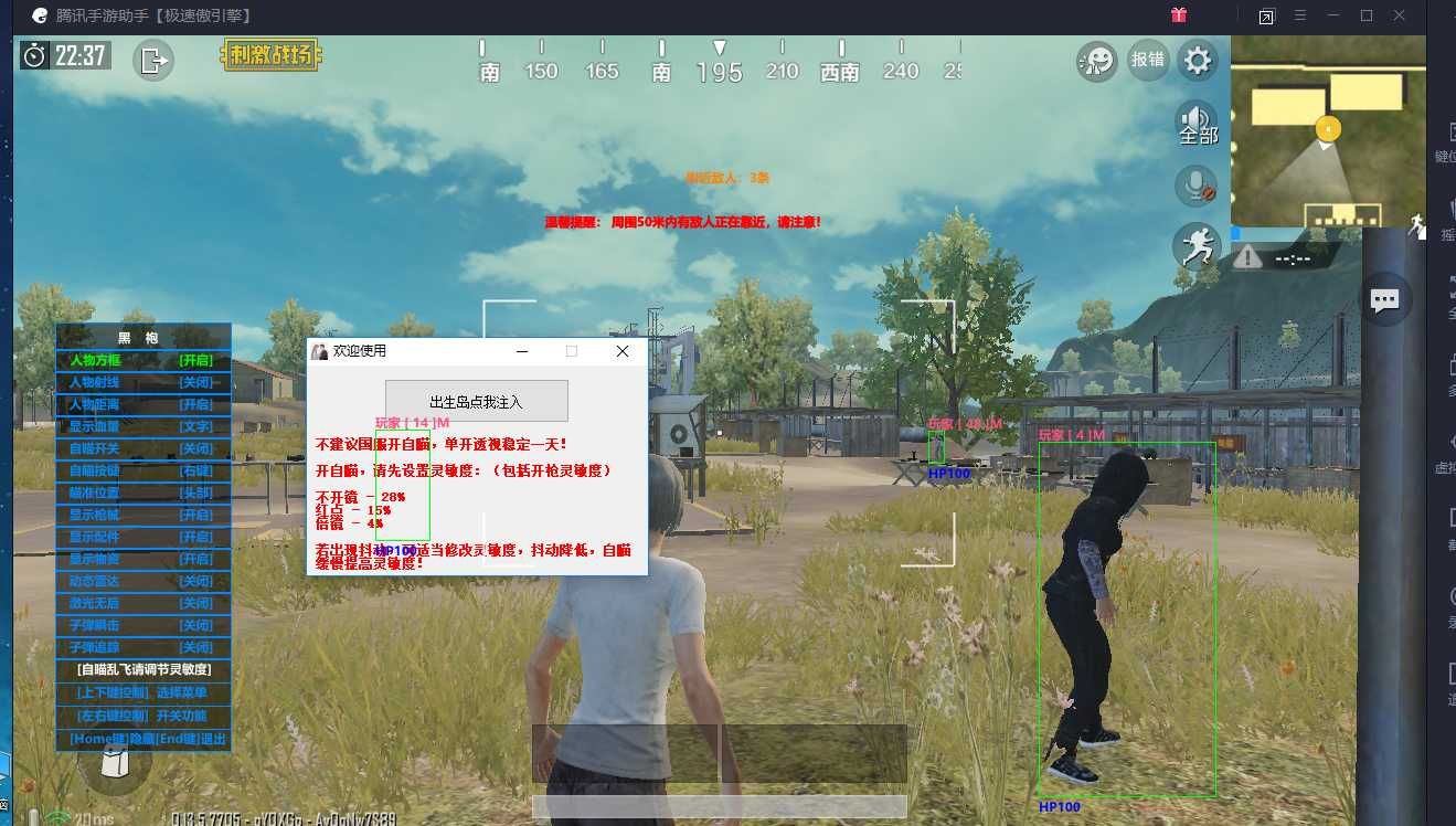 刺激战场腾讯模拟黑袍v2.1破解版