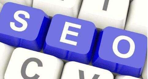 seo管家中心谈谈SEO关键词如何进行分析?